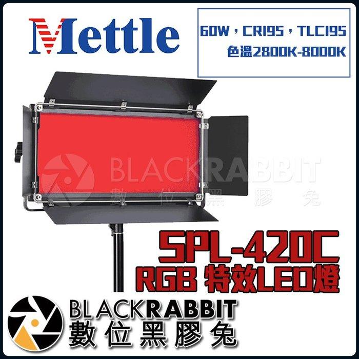 數位黑膠兔【 Mettle SPL-420C RGB 特效LED燈 】 60W 2800K-8000K CRI95
