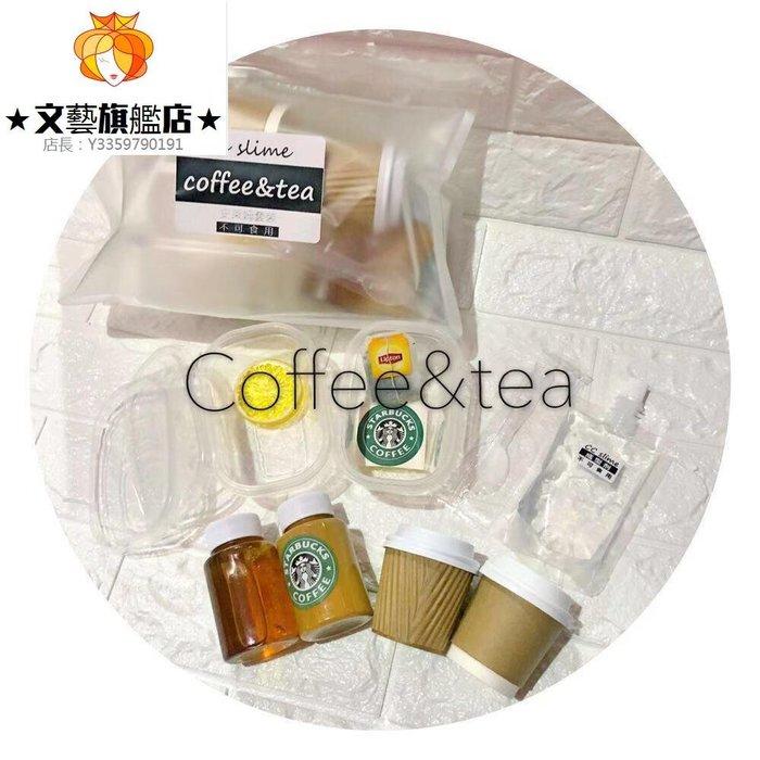 預售款-WYQJD-巧克力咖啡檸檬茶史萊姆起泡膠盲盒自制套盒新手diy網紅快手slime*優先推薦