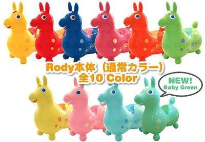 佳佳玩具 ----- 正版授權 RODY 跳跳馬 義大利原裝進口 粉色系 多款顏色 【3815002】