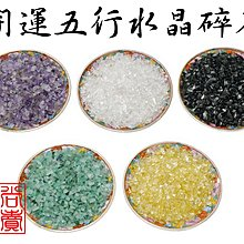 【喬尚拍賣】天然五行水晶碎石 / 每色約90g