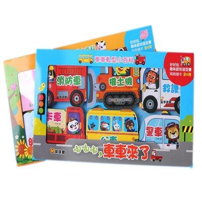 聚吉小屋 # 繁體字動物汽車造型認知書兒童早教啟蒙百科書2-3-4-6