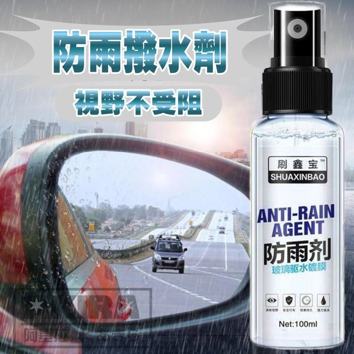 3((AKIRA購物網)) 防雨劑 抗潑水劑 鏡子玻璃噴霧 鍍膜 防雨 雨刷 防水劑 除雨 驅雨除水劑 AT0023