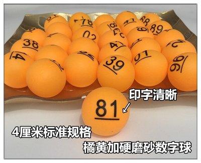 時光~彩色無縫數字乒乓球摸獎球抽獎球搖獎球號碼球獎項球組合球包郵#抽獎箱#乒乓球#數字球#搖獎號碼