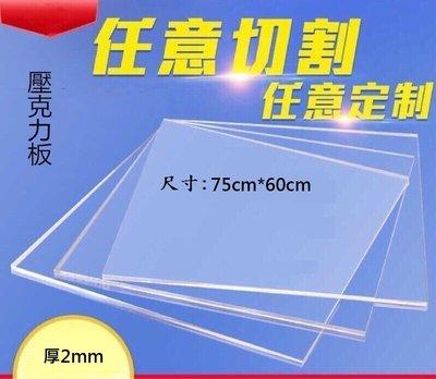 客製化壓克力板 75x60cm 厚2mm
