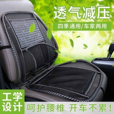 夏季竹絲涼席腰枕靠枕辦公室靠背墊汽車護腰靠墊大小貨車坐墊一體WY