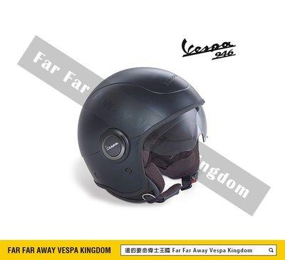 遠的要命偉士王國 Vespa 原廠安全帽 946 Armani 亞曼尼 VJ 消光黑 義大利製 限量