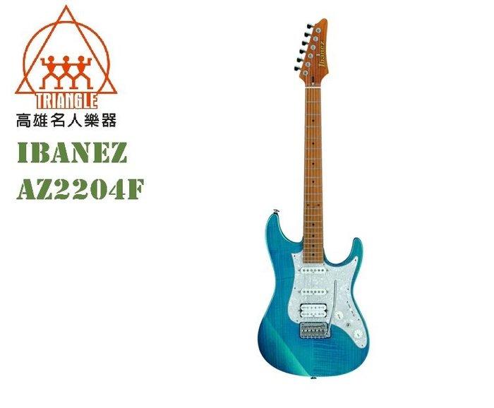【名人樂器】日廠 Ibanez AZ2204F 藍色虎紋 電吉他 音色手感極佳