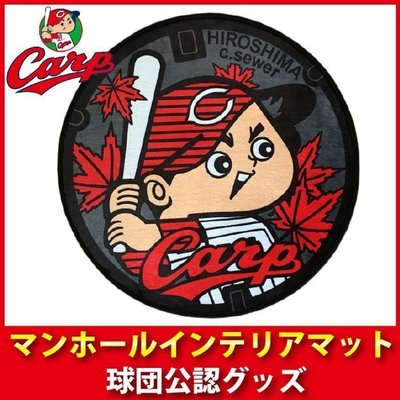 貳拾肆棒球-日本帶回日職棒廣島鯉魚 市...