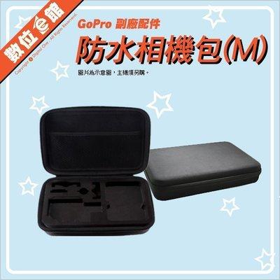 數位e館 GoPro 副廠配件 M號 中 防水相機包 硬殼包 收納包 便攜包 配件包