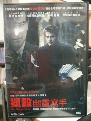 挖寶二手片-J10-008-正版DVD-電影【獵殺幽靈寫手】-伊旺麥奎格 強柏恩瑟 金凱特羅 皮爾斯布洛斯南(直購價)