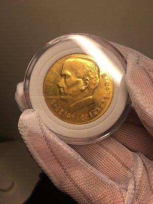 民國54年 國父 孫中山 先生 百年誕辰紀念金幣 帶盒
