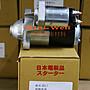 ※明煒汽車材料※SUZUKI 鈴木 GRAND VITARA JP 2.7 (金吉星) 日本件 新品 啟動馬達