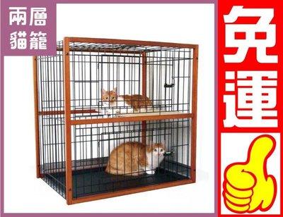 湯姆大貓 現貨《BX19雙層貓籠》【C1001】雙層貓籠木制貓窩貓屋貓籠子