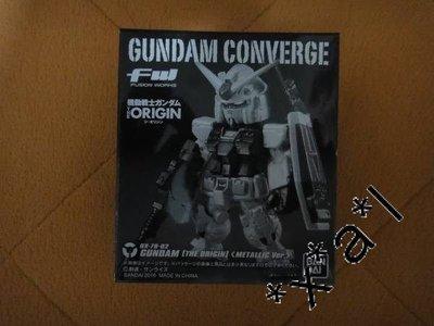 GUNDAM CONVERGE 劇場版 GUNDAM THE ORIGIN 高達 RX-78 SP 限定 金屬色 戲院特別版