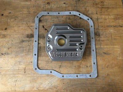 豐田 CAMRY 02-06 2.0 WISH 04-12 4速 全新 變速箱濾網 附墊片