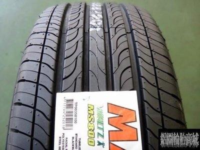 全新輪胎 MAXXIS 瑪吉斯 MS800 (MS-800) 185/55-16 *完工價*