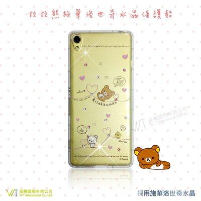 【WT 威騰國際】 WT® Sony Xperia XA 施華洛世奇水晶 保護殼 彩繪空壓殼 - 原廠拉拉熊 愛心熊