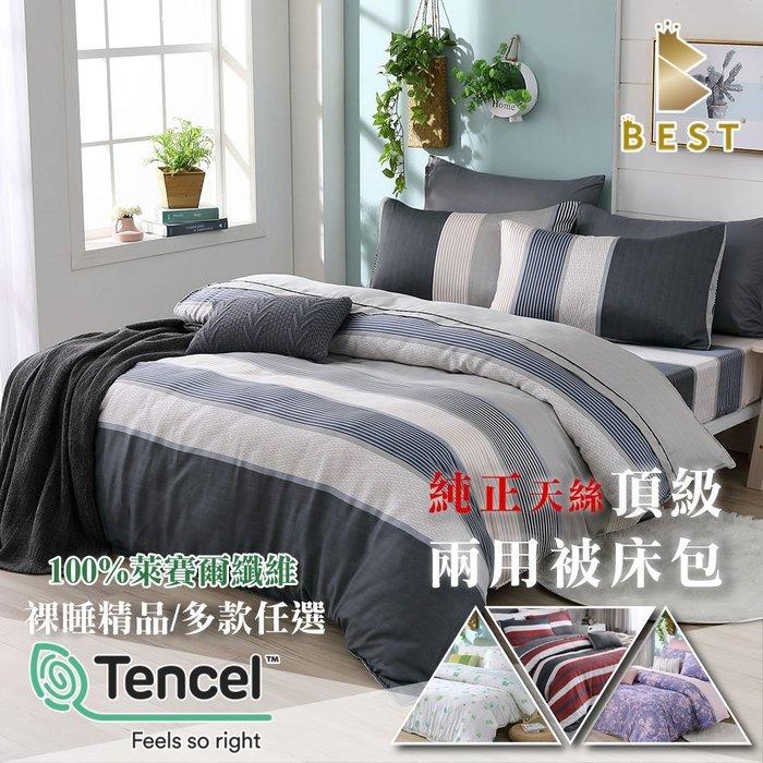 天絲床包兩用被四件式 特大6x7尺 100%天絲 TENCEL 附正天絲吊牌 BEST寢飾 T1