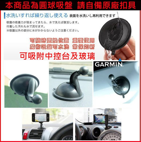 Garmin nuvi Drive Assist 51 新型車用矽膠吸盤固定座支架車架吸盤吸附式固定座
