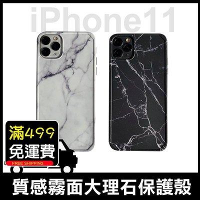 霧面 大理石 保護殼 iPhone 11 Pro Max 大理石紋路 防摔殼 保護套 手機殼 軟殼 四角防摔保護殼 背蓋
