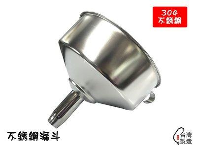 【Q咪餐飲設備】 6號-不銹鋼漏斗/漏斗/油漏/醬漏
