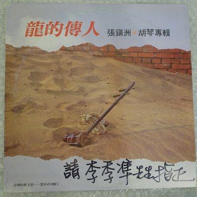 【柯南唱片】張鎮洲胡琴專輯 //接受支付寶與PAYPAL付款 >>LP