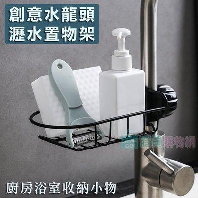 創意水龍頭瀝水置物架 收納架 洗手台收納 浴室收納 菜瓜布肥皂收納