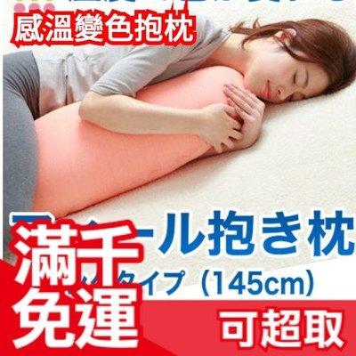 日本製【Feel 溫度變色抱枕 145cm】好眠 孕婦側睡枕 雜貨 寢具 枕頭 男友抱枕 長條枕 靠枕❤JP Plus+