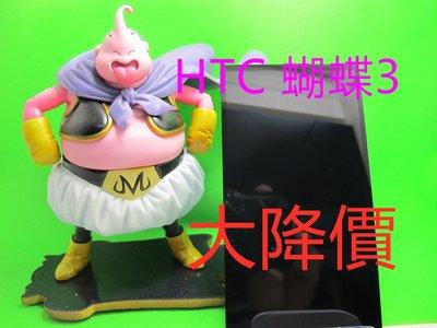 【鎮東手機維修中心】HTC 蝴蝶3液晶總成..三重國小站..新北環快下..捷運站可到.維修HTC任何手機問題