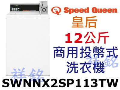 祥銘Speed Queen皇后12kg投幣式商用洗衣機SWNNX2SP113TW請詢價