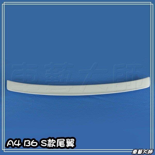 車藝大師☆批發專賣 奧迪 AUDI A4 B6 S款 尾翼 押尾 壓尾 後擾流 擾流板  ABS 素材