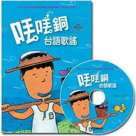 *小貝比的家*風車~丟丟銅台語歌謠(1書1CD)