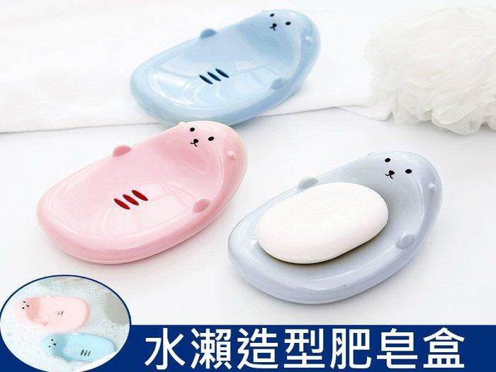 水瀨造型 肥皂盒 瀝水 肥皂架 瀝水盤 海棉 清潔用品 毛刷