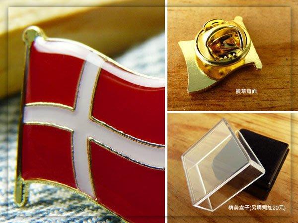【國旗徽章達人】丹麥國旗徽章/國家/胸章/別針/胸針/Denmark/超過50國圖案可選