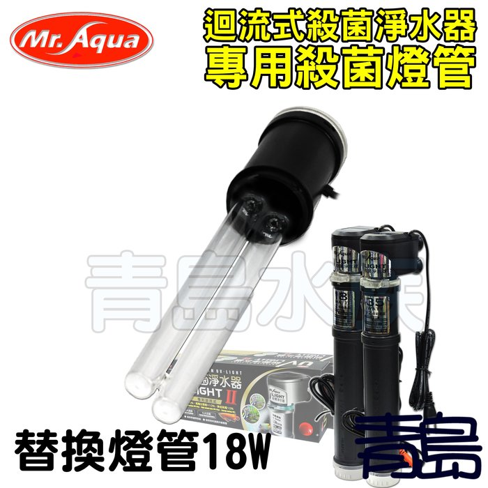 Q。。。青島水族。。。D-89-1台灣Mr.Aqua水族先生-UV迴流式殺菌燈 淨水器殺菌燈管==一代二代替換燈管18W