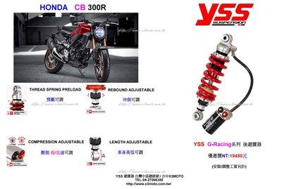 【YSS】HONDA CB300R CB 300R CB300 R 後避震器 Ohlins參考 G-Racing系列
