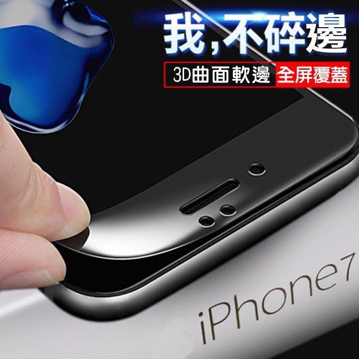 Apple iPhone 6 6+ 6s 6s+ 鋼化玻璃 3D曲面螢幕保護貼 玻璃貼 9H 碳纖維軟邊 全覆蓋 滿版