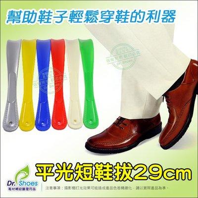 臺灣製造29cm可吊掛高級PP塑膠鞋拔耐用不易摔壞 輕鬆穿鞋小幫手小鞋拔╭*鞋博士嚴選鞋材*╯