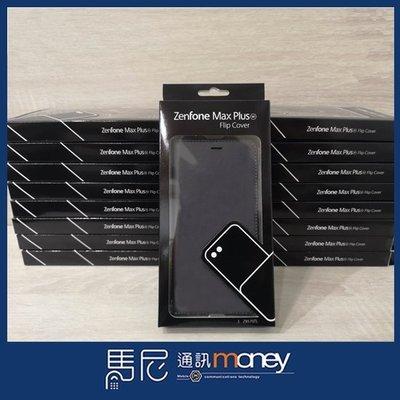 原廠皮套 華碩 ASUS ZenFone Max Plus (M1) ZB570TL/手機殼/保護套【馬尼通訊】台南