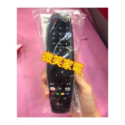 【微笑家電】 原廠 LG 電視 智慧 動感遙控器 AN-MR650 AN-MR650A AN-MR700 AN-MR18BA AN-MR19BA / 公司貨