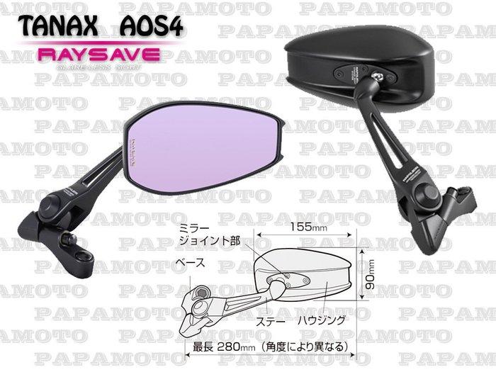 TANAX AOS4 Raysave 防眩光學後視鏡 後照鏡 10mm (NC750 MT09 FZ Z1000