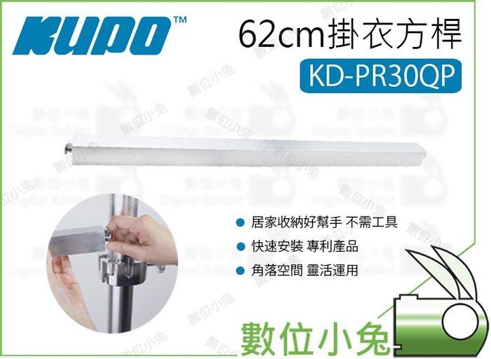數位小兔【Kupo KD-PR30QP 62cm掛衣方桿】衣架 展示架 快速安裝 配件 掛衣桿