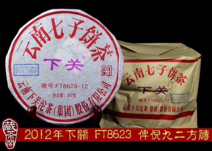 【藏茶閣】2012年雲南下關普洱茶 FT8623-12 飛台訂製 8623 鐵餅 俾倪92方磚 勝過8653 七子餅生茶