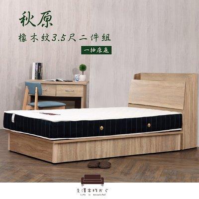 套房組 【UHO】「久澤木柞」秋原-橡木紋3.5尺單人2件組(床頭+一抽床底)