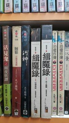 豆豆君的二手書~高寶代出版社 河神  天下霸唱   有書釘  (直接出貨不整理)