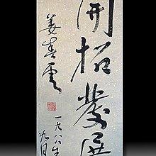 【 金王記拍寶網 】S1129  中國近代書法名家 如圖款 手繪書法 一張 罕見 稀少~