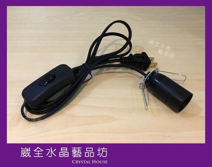 【崴全水晶】鹽燈 專用 電線 燈線組 (電線+2w/15w/25w/40w燈泡組)