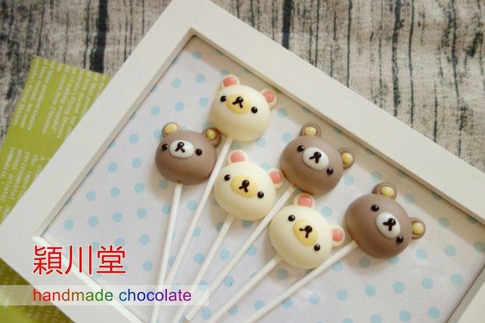 婚禮週邊-寶貝熊 [拉拉熊、牛奶熊] 造型巧克力   穎川堂手工巧克力 - 探房禮 二次進場 送客禮 桌上禮