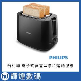 【飛利浦 PHILIPS】電子式智慧型厚片烤麵包機 黑(HD2582/92)