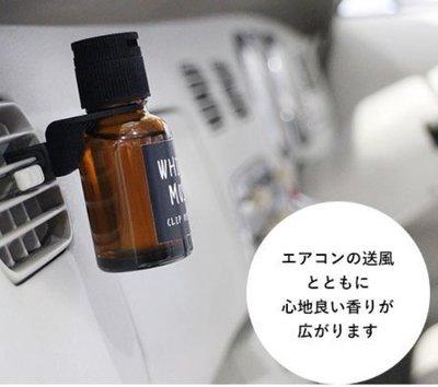 《現貨》日本John's Blend 車用夾式擴香瓶 冷氣出風口芳香劑 室內芳香 香氛罐